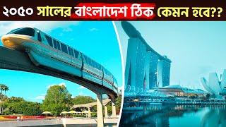 ২০৫০ সালে বাংলাদেশ কেমন হবে ?? দেখলে আপনার ধারনা পাল্টে যাবে || 2050 Future World Bangladesh