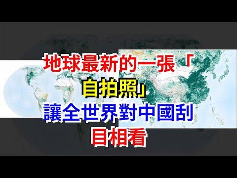 """地球最新的一張""""自拍照"""",讓全世界對中國刮目相看,[科學探索]"""