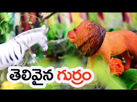 Thelivaina Gurram   Neethi Kathalu In Telugu I Moral Short Story for