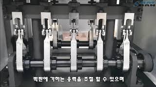 [삼한기술]박판 피로시험기