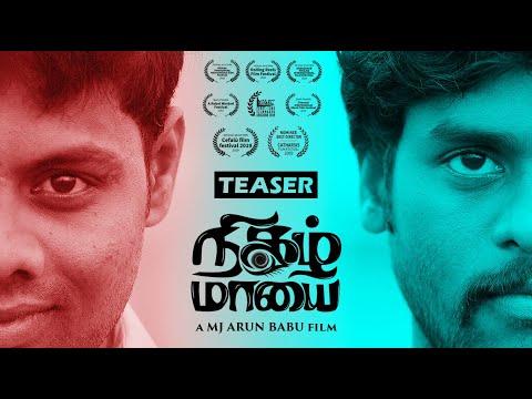 நிகழ் மாயை | Official Teaser - Tamil Short Film 2019 | Psychological Drama | MJ Arun Babu