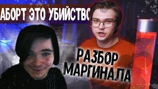 Маргинал разбирает видео Соколовского пр...