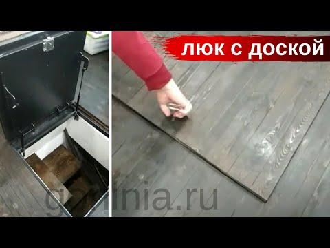 Сделать своими руками люк в деревянном полу