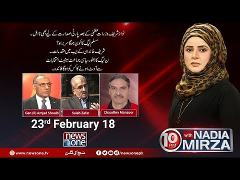 10pm With Nadia Mirza - 23-February-2018 - News One