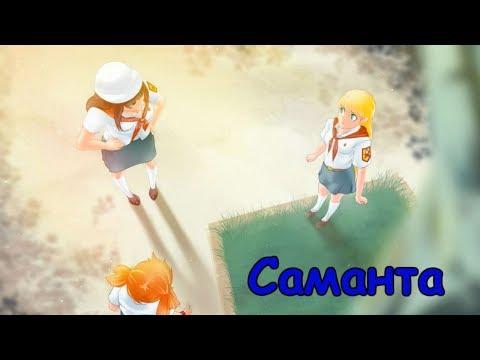 [ЧиТаЁН] Саманта #4: Ссоры в рифму (Бесконечное лето мод)