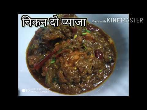 Chicken Do Pyaza-Up Style-Chicken Diya Pyaza Recipe-ilmas Kitchen
