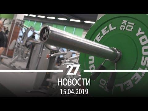 Новости Прокопьевска 15.04.2019