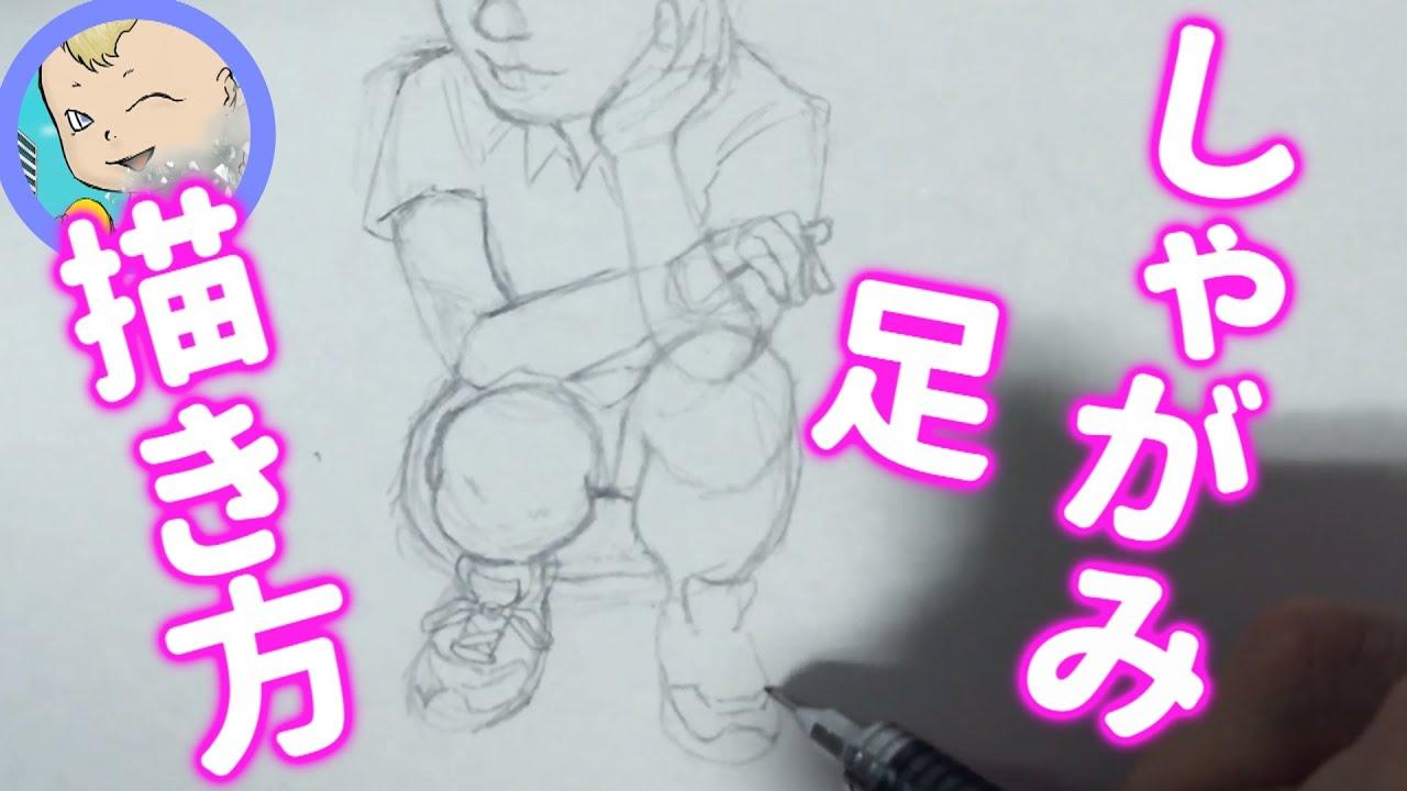 しゃがみ姿 足 描き方の紹介です 真正面 Youtube