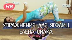 Упражнения для ягодиц. Качаем ягодицы в домашних условиях. Елена Силка.