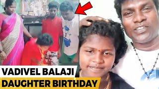 Vadivel Balaji செல்ல மகளுடன் கொண்டாடிய பிறந்தநாள் விழா   Throwback
