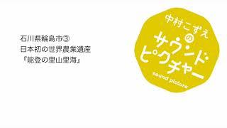 日本初の世界農業遺産『能登の里山里海』 石川県輪島市③