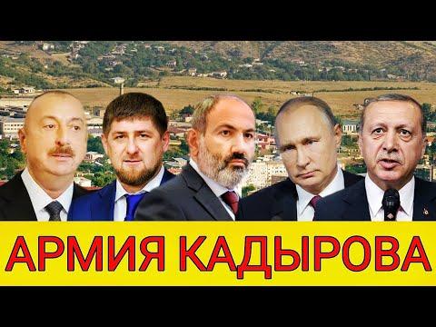 Мы все за Армении, Заявление Кадырова шокировала весь мир