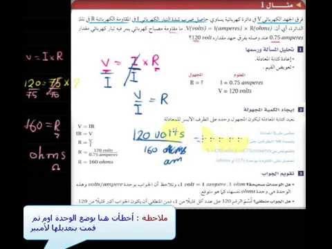 شرح منهج الفيزياء أول ثانوي ف1 درس الرياضيات والفيزياء 2 Youtube