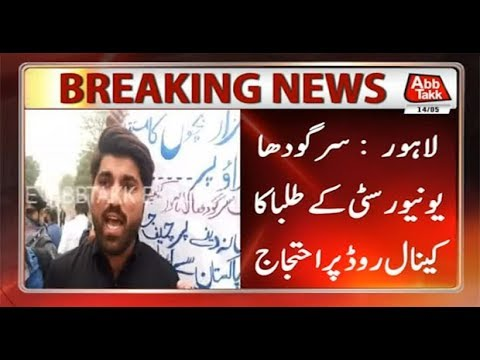Sargodha University students Protest at Canal Road