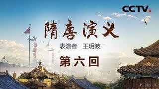 《名段欣赏》 20190821 名家书场 评书《隋唐演义》(第六回)| CCTV戏曲