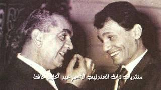 عبدالحليم حافظ يقدم محمد عبدالمطلب على المسرح يوم 28 يناير 1960
