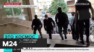 Адвокат Пашаев отказался от слов про произошедший у Ефремова инсульт - Москва 24