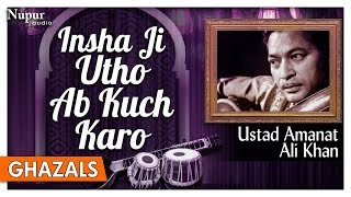 Inshaa Ji Utho Ab Kuch Karo   Best Ghazal Of Ustad Amanat Ali Khan   Hit Ghazals   Nupur Audio