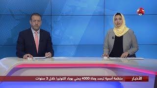 اخر الاخبار | 12 - 12 - 2019 | تقديم هشام جابر وبمسة احمد | يمن شباب