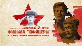 Офицеры-45 Борис Галкин и Инна Разумихина   Здесь в окопах войны