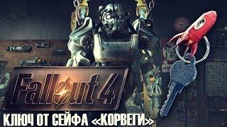 Fallout 4 КЛЮЧ ОТ СЕЙФА КОРВЕГИ