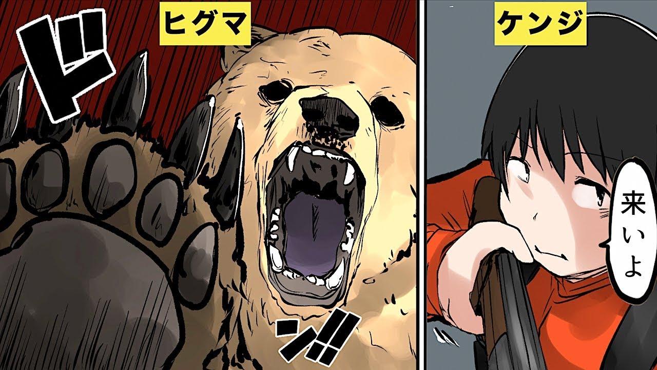 漫画 ヒグマ [野良ヒグマ] 没になったおねショタ漫画