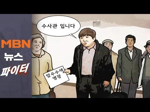 MBN 뉴스파이터-갈수록 의문투성이…'이희진 부모 피살' 진실은?