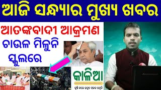 kalia yojana 1st 2nd phase money transfer date||heavy rain in odisha||to day evening news