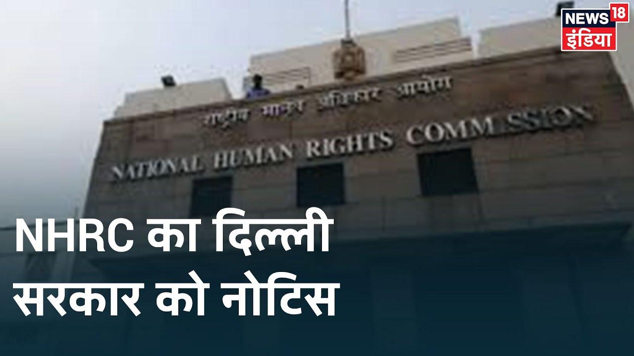 Corona मरीजों के इलाज में कमी को लेकर NHRC ने Delhi सरकार को दिया नोटिस