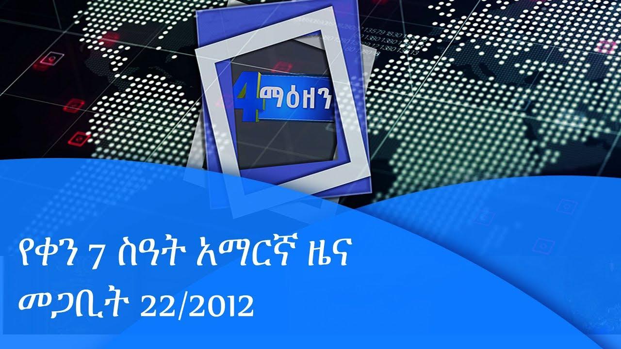 የቀን 7 ስዓት አማርኛ ዜና ...መጋቢት 22/2012 ዓ.ም|etv