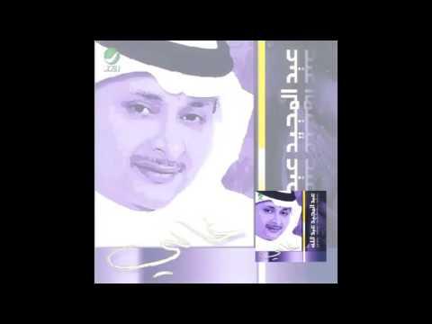 Abdul Majeed Abdullah … Ghali | عبدالمجيد عبدالله … غالي