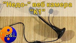 Осторожно обман  - Веб камера K1
