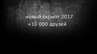 НОВЫЙ БАГ ВКОНТАКТЕ 2017 НАКРУТКА ДРУЗЕЙ