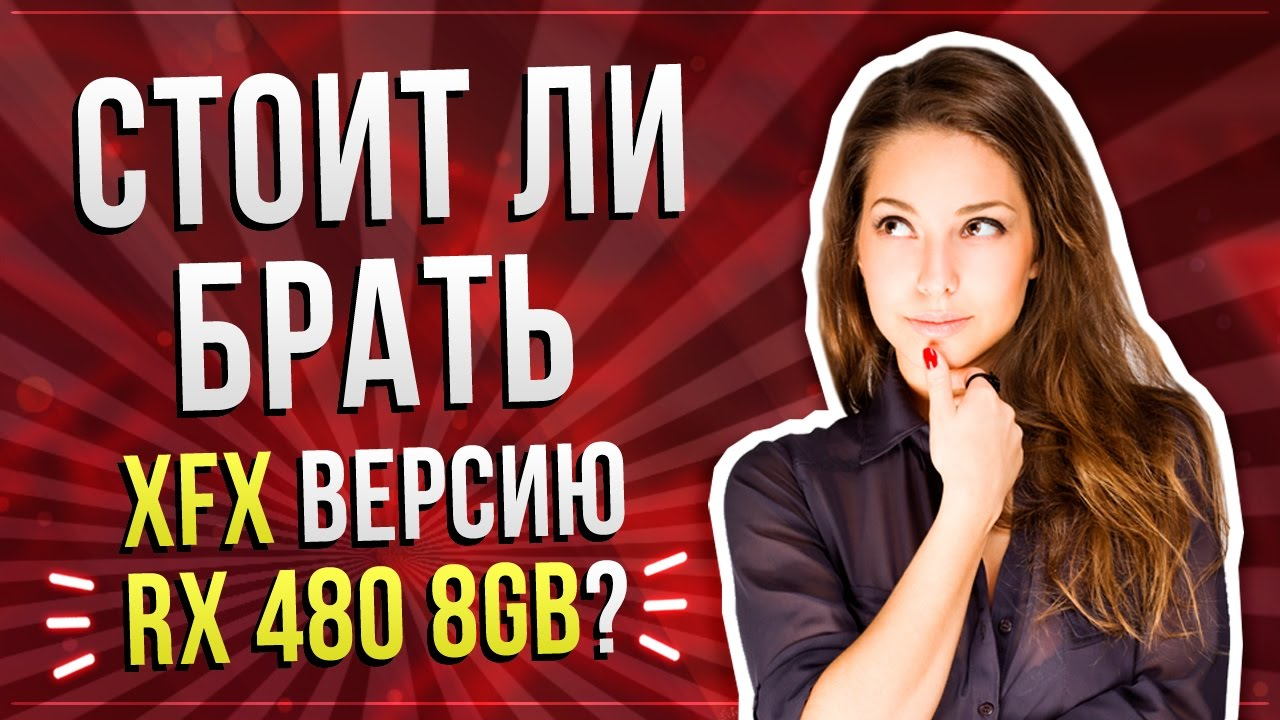 Стоит ли покупать XFX RX 480 8Gb? (RS TripleX Edition)