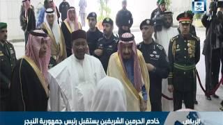 خادم الحرمين الشريفين يستقبل رئيس جمهورية النيجر