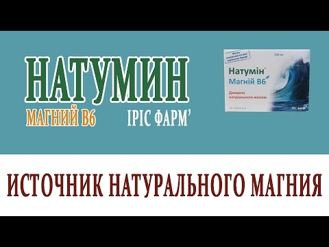 Видеосправочник лекарств НАТУМИН МАГНИЙ В6