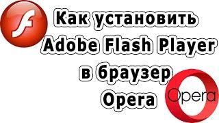 видео Плагин адобе флеш плеер для яндекс браузера: установка, функции