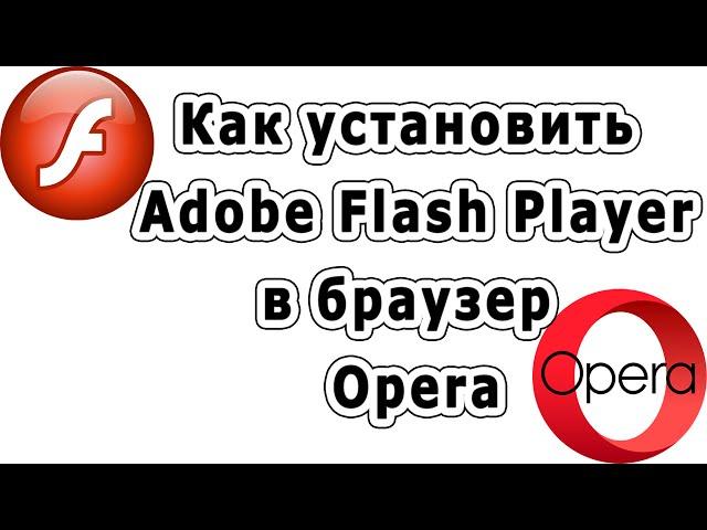 Как установить Adobe Flash Player в браузер Опера