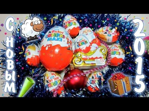 Новогодний выпуск 2015 [Новогодний Kinder Сюрприз, Kinder Дед Мороз, Kinder Сюрприз MAXI]