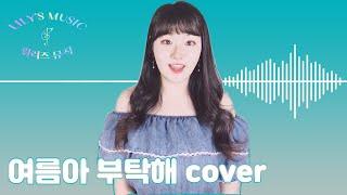 여름아 부탁해-볼빨간사춘기 (여기어때) version 커버 COVER by Lily : Lily'sM…