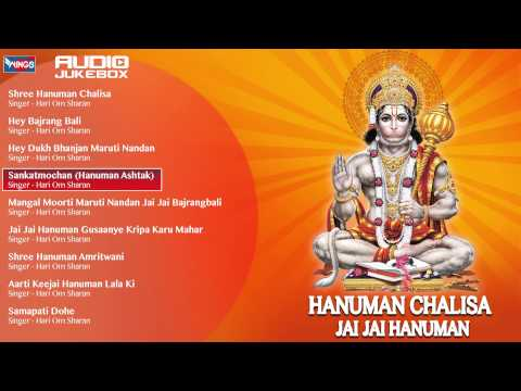 Hanuman Chalisa By Hari Om Sharan | Hindi Devotional Songs | Hanuman Bhajans Jukebox