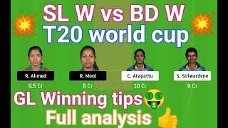 SL w vs BD w dream11 Winning team ! SL w vs BD w dream11 ! SL w vs BAN w dream11 🤑