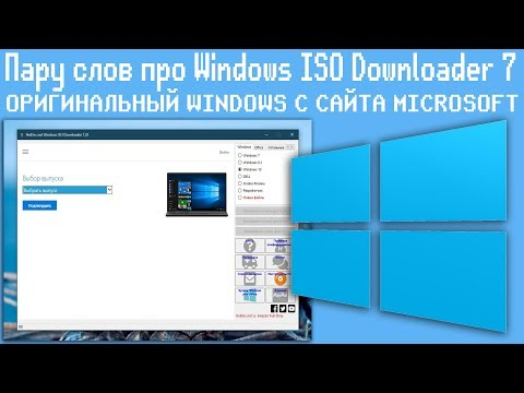 Пару слов про Windows ISO Downloader 7