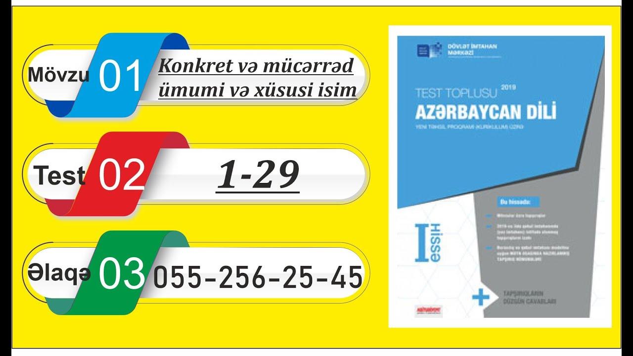 Azərbaycan dili / Test toplusu / İsim / Konkret və mücərrəd, ümumi və xüsusi, tək və cəm isimlər