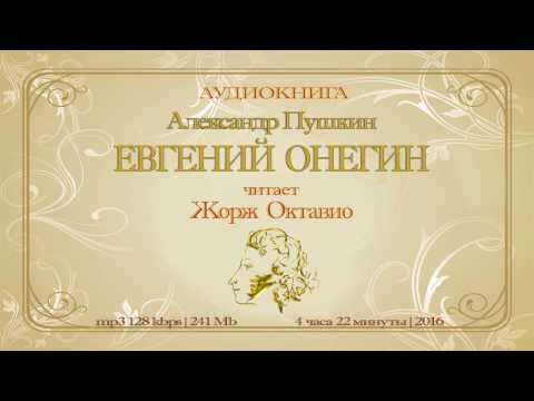 "А.С. ПУШКИН ""ЕВГЕНИЙ ОНЕГИН"" • Читает Жорж Октавио • Аудиокнига • (1823-1831)"