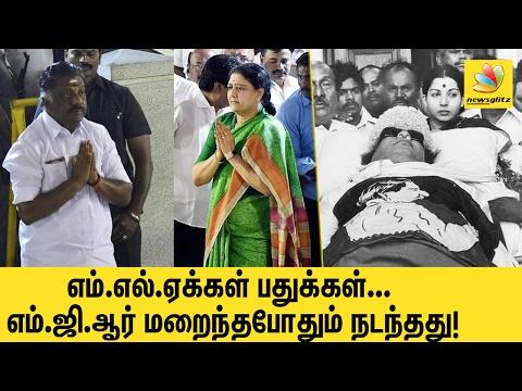 History Repeats : Jayalalitha Vs Janaki and Sasikala Vs O Panneerselvam Fight | Latest Tamil News