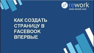 facebook Как создать аккаунт на Фейсбуке на Android