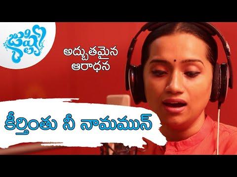 Keerthinthu Nee Naamamun Song || Kalpana || Joshua Shaik ||Latest New Telugu Christian Songs 2018 HD
