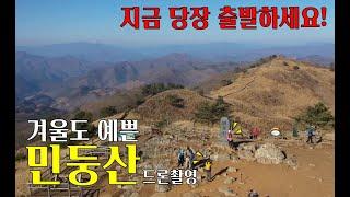민둥산 등산 강력추천 100대명산+/ 너무 예쁜 억새밭…