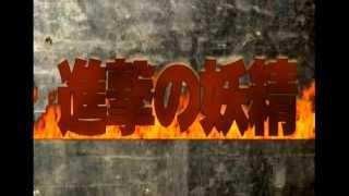 【MAD】進撃の妖精【楽しいムーミン一家×進撃の巨人】 thumbnail